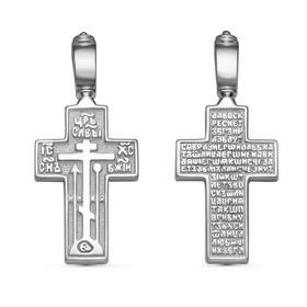 """Подвеска посеребрение """"Православный крест"""" 51-07790, цвет серебро"""