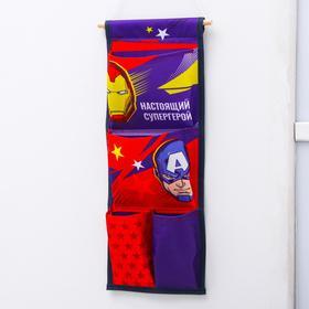 """Кармашки вертикальные настенные """"Настоящий супергерой"""", Мстители"""