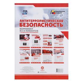 """Набор плакатов """"Антитеррористическая безопасность"""" 8 шт, А4"""