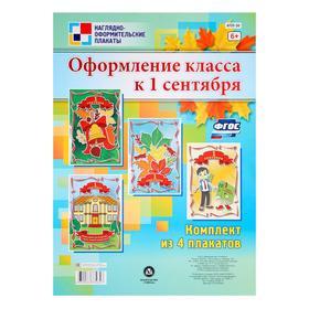 """Набор плакатов """"Оформление класса к 1 сентября"""" 4 шт, А3"""