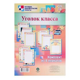 "Набор плакатов ""Уголок класса-1"" осенний, 8 шт, А4"