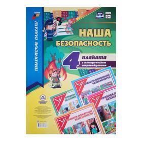 """Набор плакатов """"Наша безопасность"""" 4 шт, А3"""