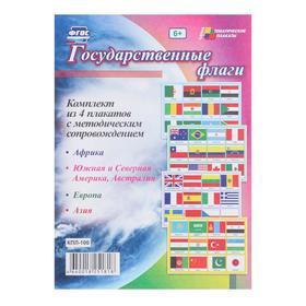 """Набор плакатов """"Государственные флаги"""" 4 шт, А3"""