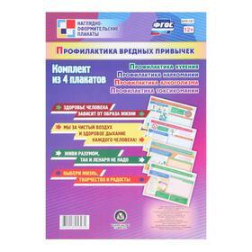 """Набор плакатов """"Профилактика вредных привычек"""" 4 шт, А2"""