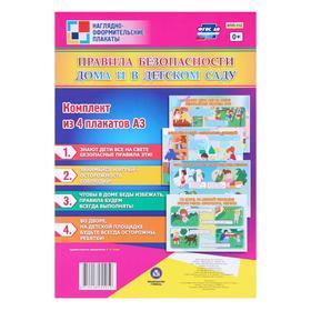 "Набор плакатов ""Правила безопасности дома и в детском саду"" 4 шт, А3"