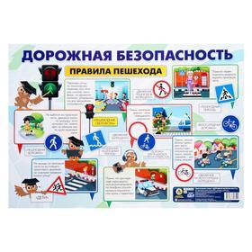 """Плакат """"Дорожная безопасность"""" А2"""