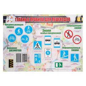 """Плакат """"Главные правила для пешеходов"""" А2"""