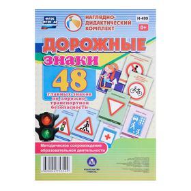 """Набор плакатов """"Дорожные знаки"""" 48 шт, А4"""