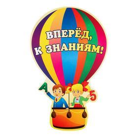 """Плакат вырубной """"Вперед, к знаниям!"""" воздушный шар, А3"""