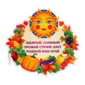 "Плакат вырубной ""Осенний урожай"", 350 х 383 мм"