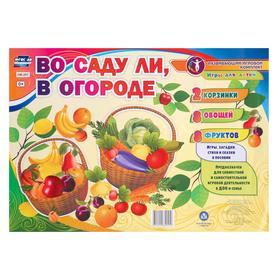 """Набор плакатов """"Во саду ли, в огороде"""", 18 шт"""