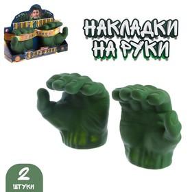 Накладки на руки «Зеленый великан»