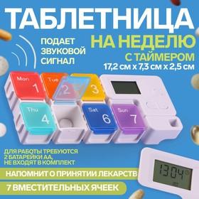 Таблетница «Неделька», 7 секций, с таймером, цвет разноцветный