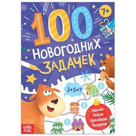 Книга «100 новогодних задачек», 48 стр, 7+