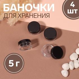 Баночки для декора, d = 2,8 см, 4 шт, 5 гр, цвет чёрный/прозрачный