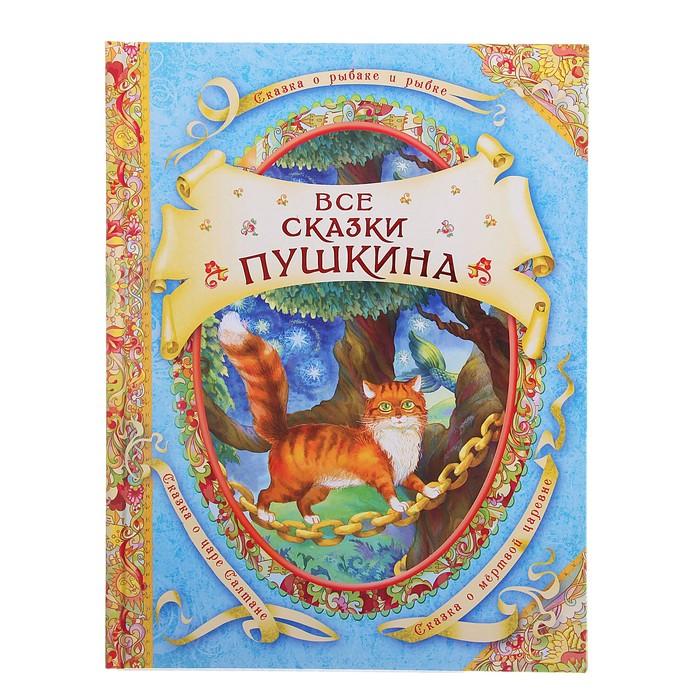 Все сказки Пушкина - фото 968550