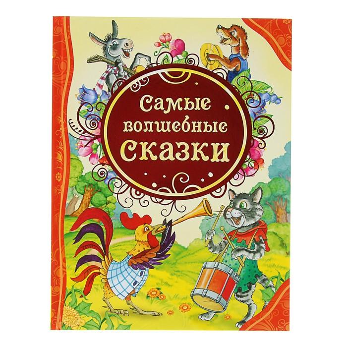 Все лучшие сказки «Самые волшебные сказки»