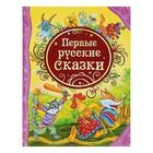 Первые русские сказки - фото 979366