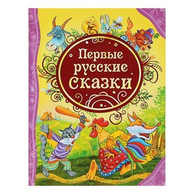 The first Russian tales.