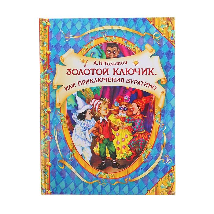 В гостях у сказки «Золотой ключик». Автор: Толстой А.