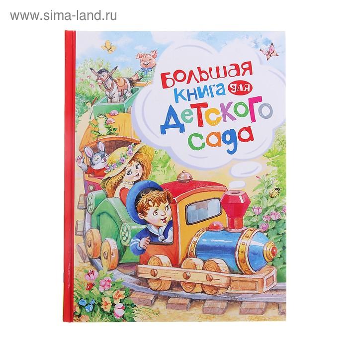 «Большая книга для детского сада»