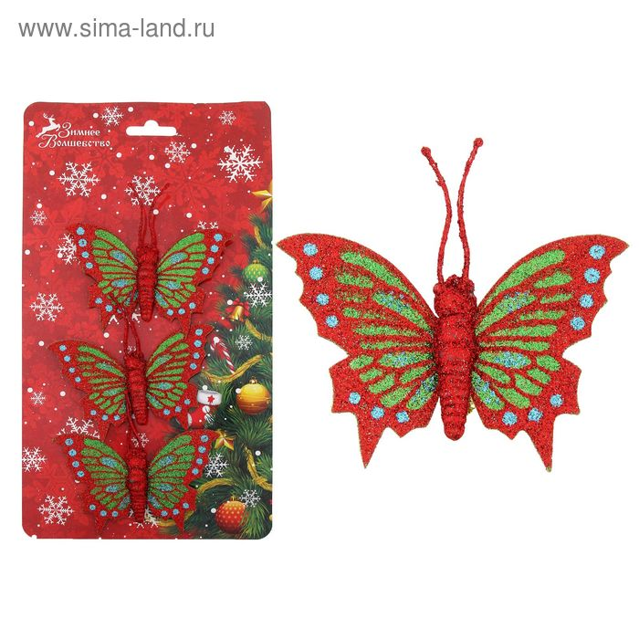 "Ёлочные игрушки ""Бабочки-красавицы"" (набор 3 шт.)"