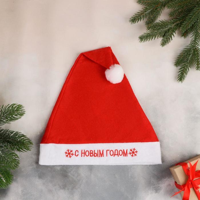 """Новогодний колпак """"С Новым годом"""""""