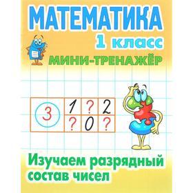 Математика. 1 класс. Изучаем разрядный состав числа. Петренко С.