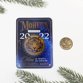 """Монета гороскоп """"Овен"""", латунь, диам. 2, 5 см"""