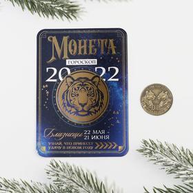 """Монета гороскоп """"Близнецы"""", латунь, диам. 2, 5 см"""