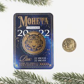 """Монета гороскоп """"Рак"""", латунь, диам. 2, 5 см"""