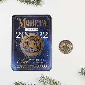 """Монета гороскоп """"Лев"""", латунь, диам. 2, 5 см"""