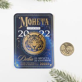 """Монета гороскоп """"Дева"""", латунь, диам. 2, 5 см"""