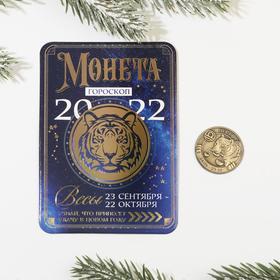 """Монета гороскоп """"Весы"""", латунь, диам. 2, 5 см"""