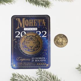 """Монета гороскоп """"Стрелец"""", латунь, диам. 2, 5 см"""
