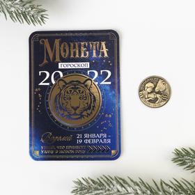 """Монета гороскоп """"Водолей"""", латунь, диам. 2, 5 см"""