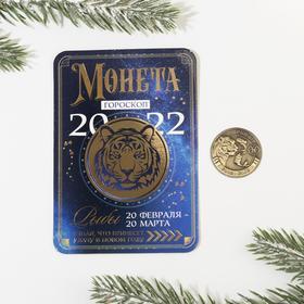 """Монета гороскоп """"Рыбы"""", латунь, диам. 2, 5 см"""