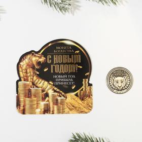 """Монета богатства """"Новый год прибыль принесет"""", латунь 7 х 7 см"""