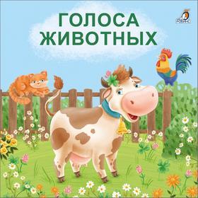 Книжки - картонки Голоса животных