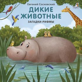 Книжки - картонки Дикие животные. Загадки-рифмы