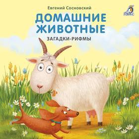 Книжки-картонки Домашние животные. Загадки-рифмы
