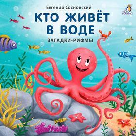Книжки - картонки (бол). Кто живет в воде. Загадки-рифмы
