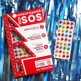Набор драже «Новогодний SOS набор», 4 шт. x 20 г.