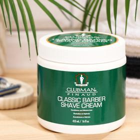 Крем для бритья, Clubman Shave Cream, классический универсальный, 453 мл