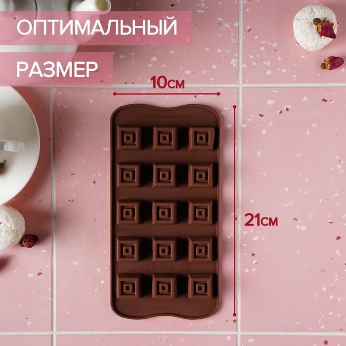 Форма для льда и шоколада 21×10 «Конфетка», 15 ячеек (2,3×2,3 см), цвет шоколадный