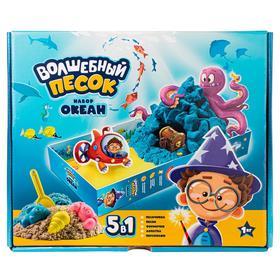 """Игрушки в наборе ТМ """"Волшебный песок"""", """"Океан"""", песочный 0,5 кг, голубой 0,5 кг KPBU6"""