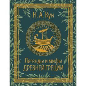 «Легенды и мифы Древней Греции», Кун Н.А.