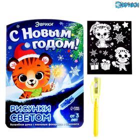 Набор для рисования светом «С новым годом! Тигрёнок»