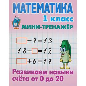 Математика. 1 класс. Развиваем навыки счёта от 0 до 20. Петренко С.