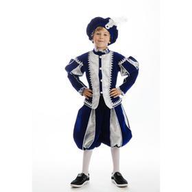 Карнавальный костюм «Принц», жакет, брюки, берет, р. 34, рост 134 см